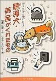 聴導犬・美音がくれたもの―赤ちゃんを育てた柴犬のおねえさん (ドキュメンタル童話・犬シリーズ)