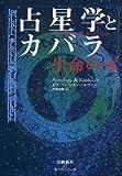 占星学とカバラ―生命の木 (カバラシリーズ)