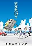 思春機13号 (アクションコミックス)