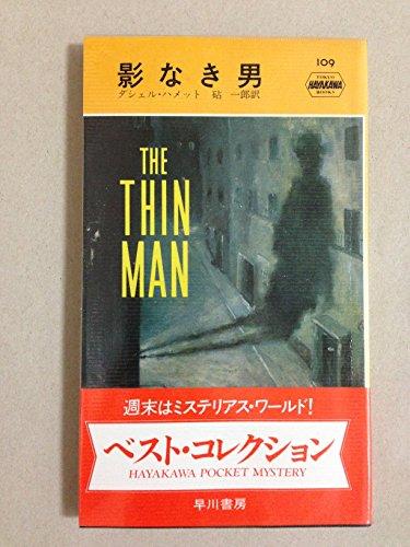 影なき男 (ハヤカワ・ポケット・ミステリ (109))