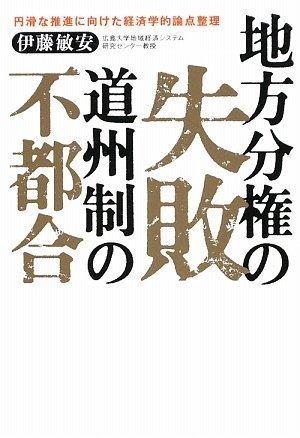 地方分権の失敗 道州制の不都合 円滑な推進に向けた経済学的論点整理 伊藤 敏安 (著)