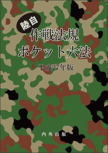 陸自 作戦法規ポケット六法 平成27年版