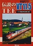 伝説のTEE VT11.5 ドイツ鉄道が誇るヨーロッパ横断国際特急の名車 [DVD]