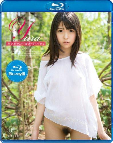 Yura 美少女の白い裸体・さくらゆら ブルーレイエディション [Blu-ray] REbecca