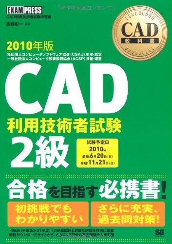 CAD(キャド)利用技術者試験2級