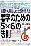 黒字のための「5×6」の法則 The Rules of Surplus (Kobunsha Paperbacks Business (014))