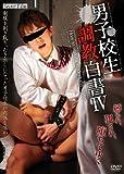 男子校生調教白書IV [DVD]