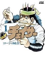 手塚治虫を意識しまくる漫画家の奇行を描く「チェイサー」