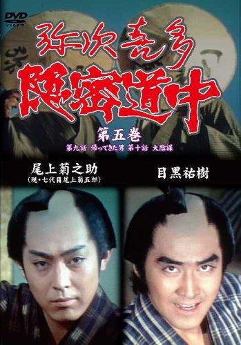 弥次喜多隠密道中 第五巻 9話「帰ってきた男」、10話「大陰謀」 [DVD]