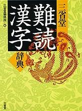 難読漢字辞典