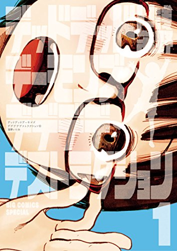 デッドデッドデーモンズデデデデデストラクション(1) (ビッグコミックス)