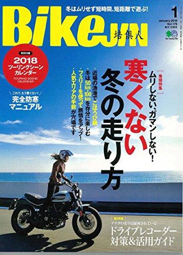 BikeJIN 2018年1月号 大きい表紙画像