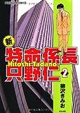 新・特命係長只野仁 (2) (ぶんか社コミックス)