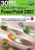 30時間でマスター プレゼンテーション+PowerPoint2007