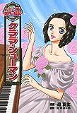 クララ・シューマン (コミック版世界の伝記)