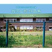 中学生のための合唱名盤 岩河三郎作品集~コーラスとピアノ伴奏~