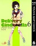 デリバリーシンデレラ 6 (ジャンプコミックスDIGITAL)