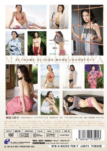 梅宮万紗子/1scene [DVD]