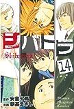 シバトラ(14) (少年マガジンコミックス)