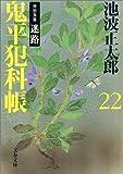 鬼平犯科帳〈22〉特別長篇 迷路 (文春文庫)