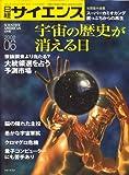日経サイエンス 2008年 06月号 [雑誌]