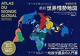「増補改訂版 最新 世界情勢地図」販売ページヘ