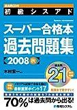 初級シスアドスーパー合格本過去問題集〈2008秋〉―過去問CD付