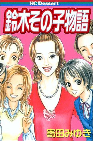 鈴木その子物語 (講談社コミックスデザート (88巻))