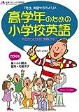 高学年のための小学校英語 「先生、英語やろうよ! 2」 CD付