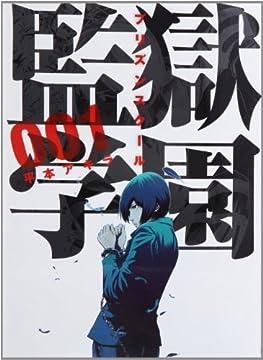 監獄学園 コミック 1-7巻セット (ヤンマガKCスペシャル)