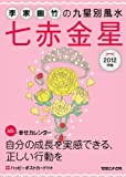 2012年版 李家幽竹の九星別風水 七赤金星