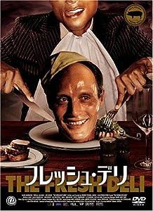 フレッシュ・デリ [DVD]