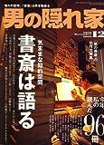 男の隠れ家 2006年 12月号 [雑誌]
