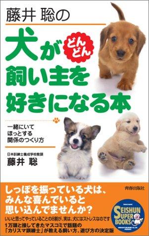 藤井聡の 犬がどんどん飼い主を好きになる本