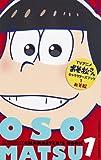 アニメおそ松さんキャラクターズブック 1 おそ松 (マーガレットコミックス)