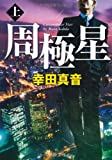 周極星 / 幸田 真音 のシリーズ情報を見る