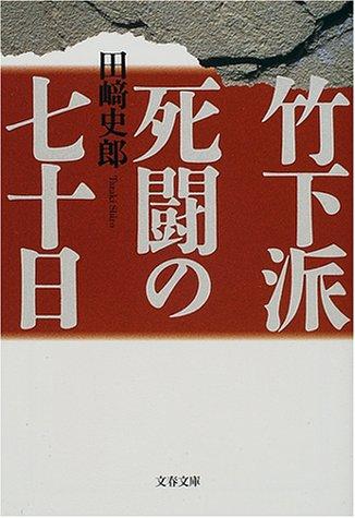 竹下派死闘の七十日 (文春文庫)