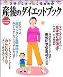 スリムなママになるための産後のダイエットブック (Gakken hit mook)