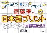 斎藤孝の日本語プリント 百人一首編—声に出して、書いて、おぼえる!