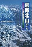 京都北山から―自然・文化・人
