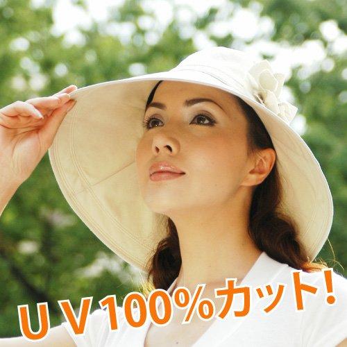日和 UV100% エレガンスハット ベージュ