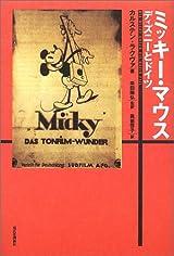 ミッキー・マウス—ディズニーとドイツ