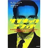 サイキック・マフィア―われわれ霊能者はいかにしてイカサマを行ない、大金を稼ぎ、客をレイプしていたか (Skeptic library (05))