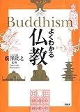 よくわかる仏教