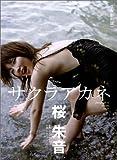 桜朱音写真集「あかね」