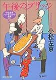 午後のブリッジ—小松左京ショートショート全集〈5〉 (ハルキ文庫)
