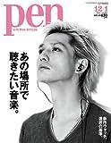 Pen (ペン) 2011年 12/1号 [雑誌]