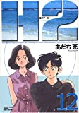 H2 (12) (少年サンデーコミックス〈ワイド版〉)