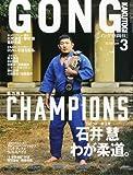GONG(ゴング)格闘技 2014年3月号