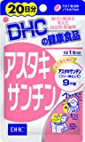 DHC アスタキサンチン 20日分 20粒